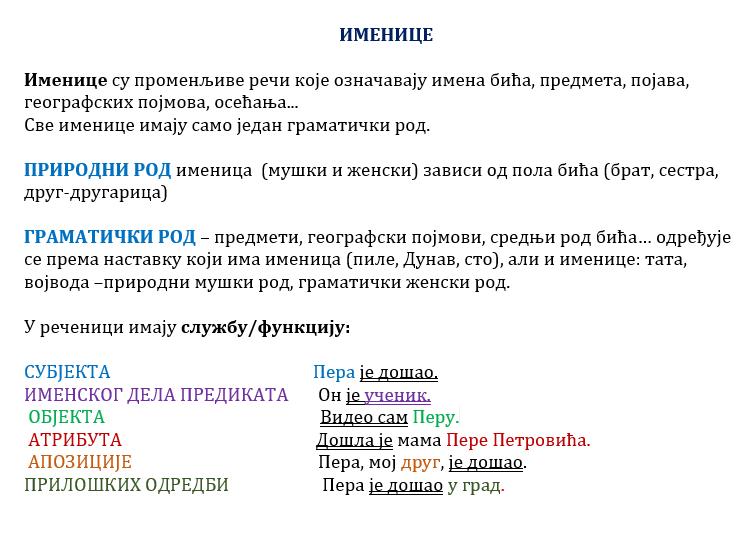 Imenice su promenljive reči koje u rečenici imaju službu
